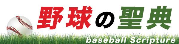 野球の聖典