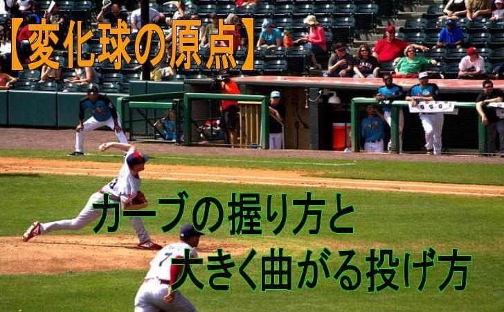 左投手を三塁側から見た光景