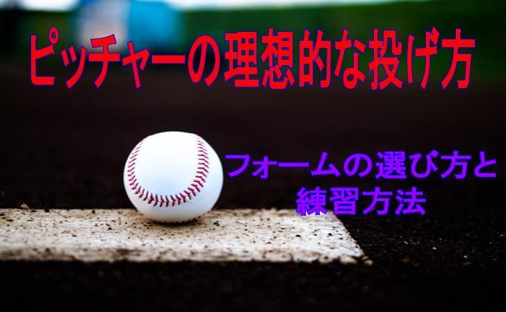 ピッチャーマウンドに置かれる野球ボール