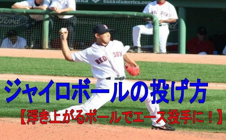 ジャイロボールを投げる松坂大輔