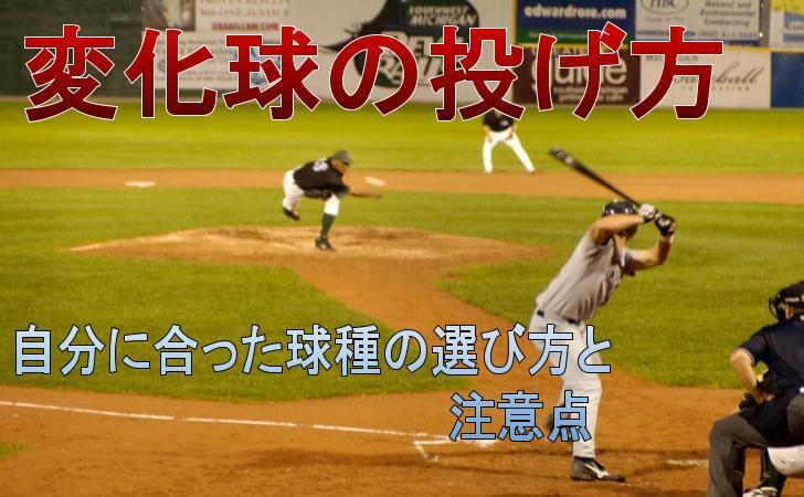 野球の試合でピッチャーがバッターに投げているところ