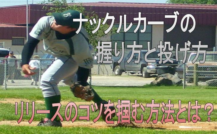 変化球を練習する少年野球のピッチャー