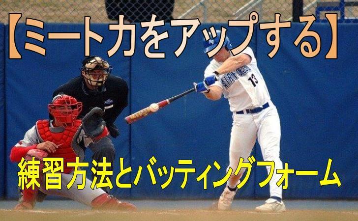 バットの芯でミートする野球選手