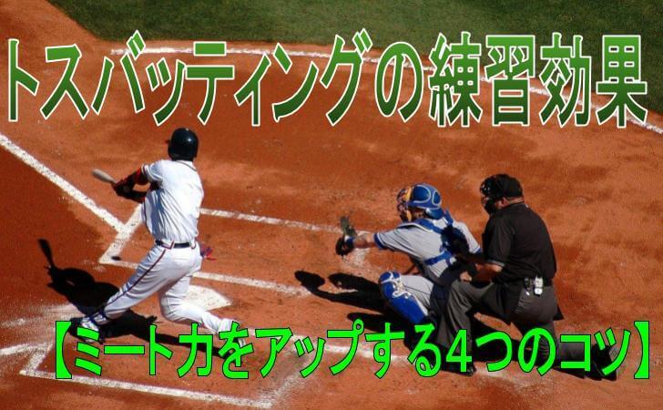 野球の試合で打席に立つ右バッター