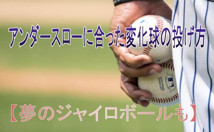 野球ボールを持っているコーチ