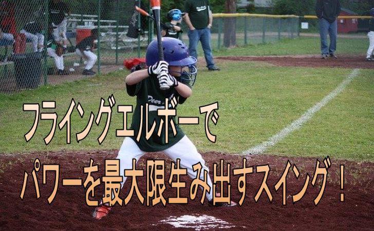 少年野球で活躍する選手