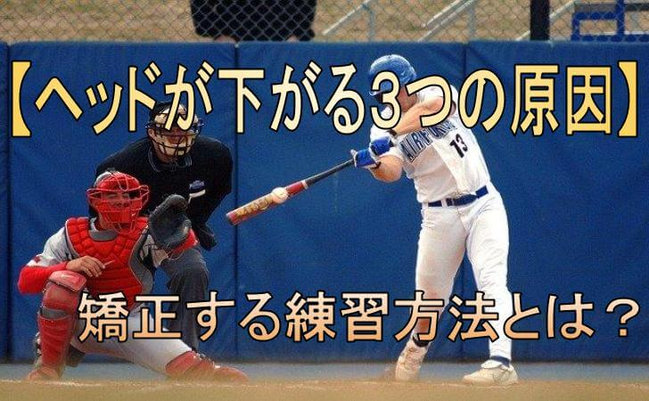 バットスイングをしてボールを捉える右打者