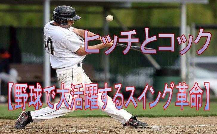フルスイングしている右打者
