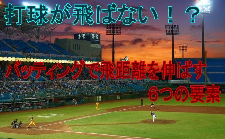 夕方の野球場