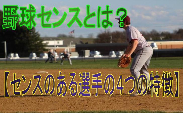 ノックを受ける野球選手