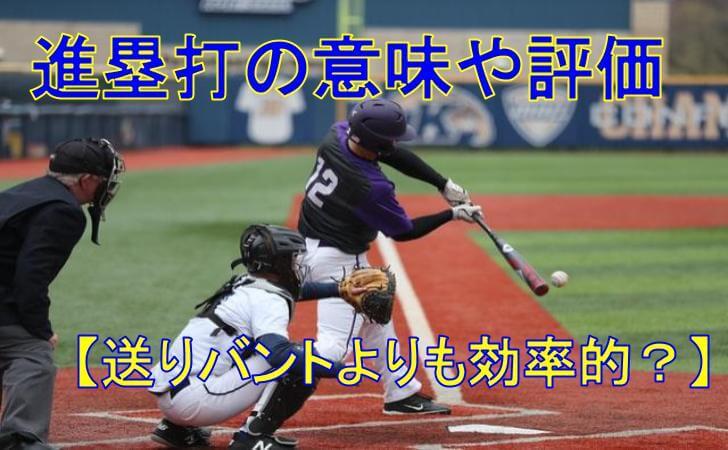内野ゴロをうつ右打者