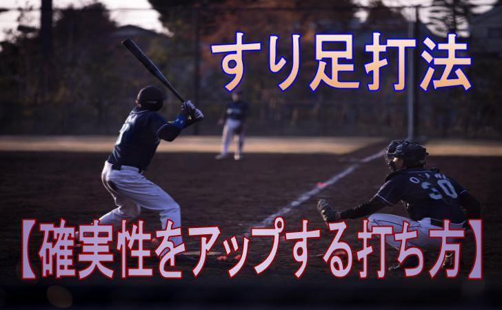 すり足打法で打つ打者