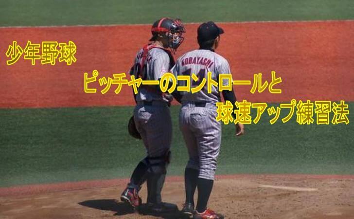 学生野球の投手