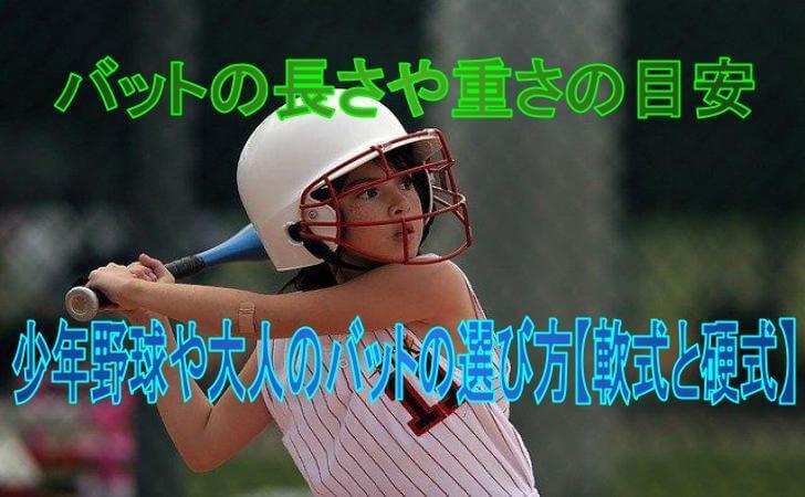 バットを選ぶ野球少年
