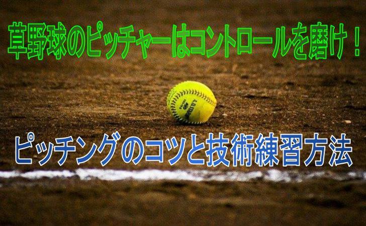 草野球のマウンド